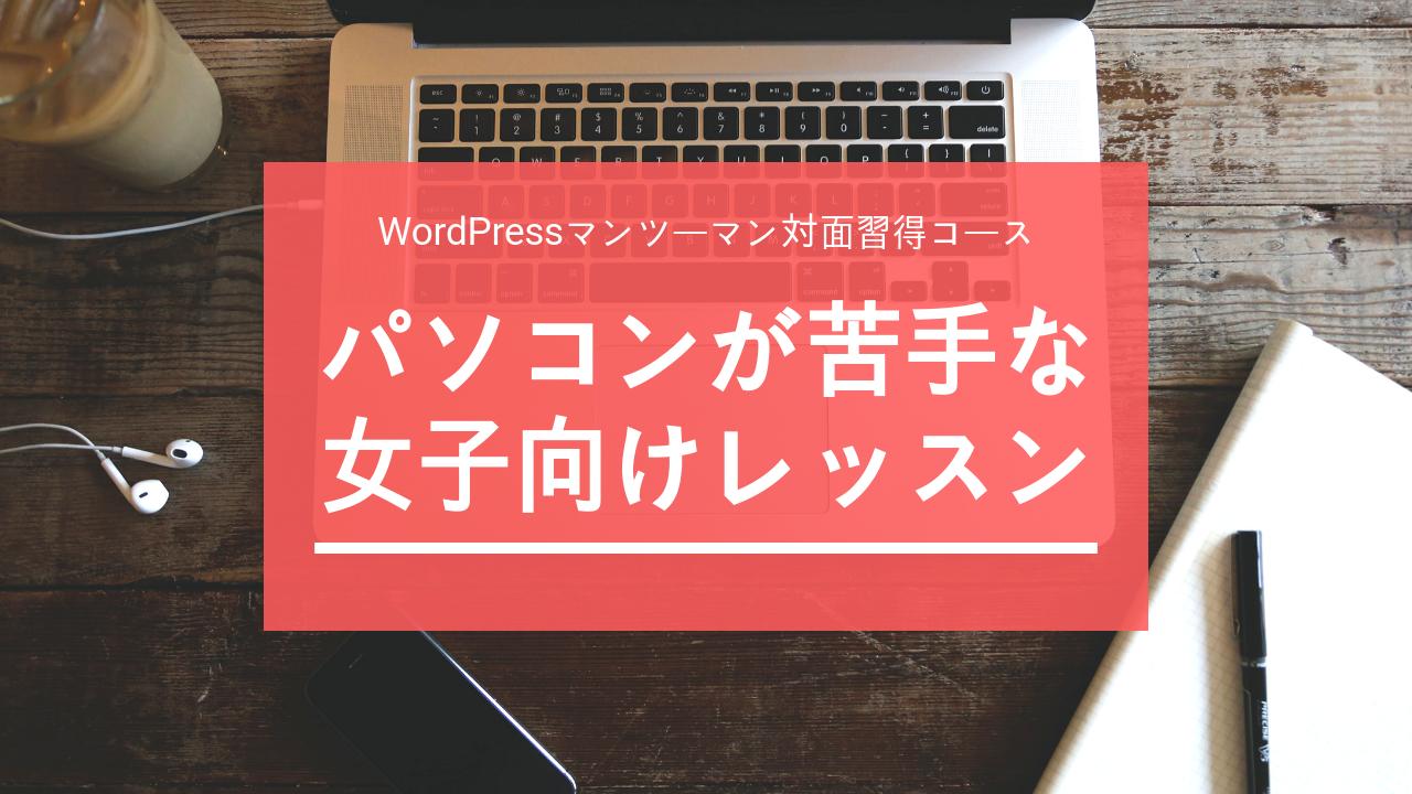 WordPressマンツーマン対面