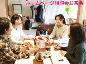 ホームページ相談会お茶会