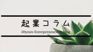起業コラム