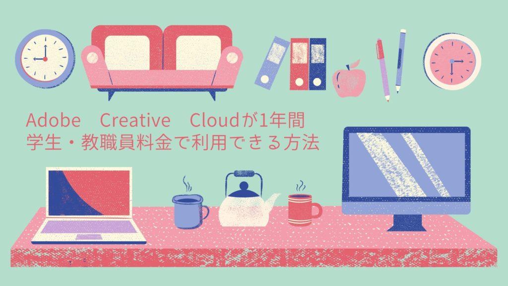Adobe Creative Cloudが1年間学生・教職員料金で利用できる方法があった!