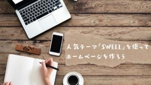 人気テーマSWELLを使ってホームページを作ろう